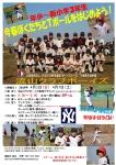 【体験会開催】4/1(日)・4/7(土)
